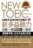 (二手書)6個新多益滿分聯手推薦的新多益聽力攻略+模擬試題+解析(2書+1CD+防水..