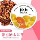 【德國農莊 B&G Tea Bar】維也納水果茶 圓鐵罐 (50g)