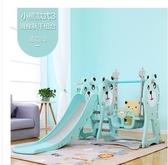溜滑梯 滑滑梯室內家用兒童小型秋千組合寶寶滑梯家庭游樂園設備小孩玩具 MKS交換禮物