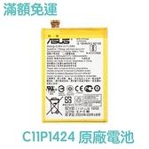 【免運費】附發票【送4大好禮】華碩 ZenFone2 ZE551ML ZE550ML Z00ADA 原廠電池 C11P1424