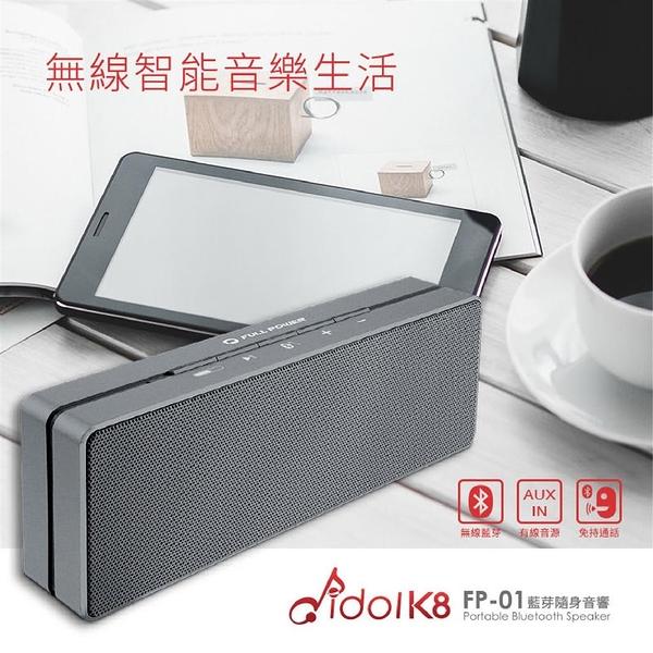 idol K8 FP-01 藍芽隨身音響 保固一年 藍芽喇叭 喇叭 藍牙喇叭 藍牙音響 音響 隨身 高音質