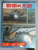 【書寶二手書T9/軍事_PNM】戰車與大砲