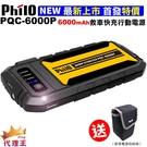 飛樂 PQC-6000P 救車快充行動電源 行動電源 -6000mAh-贈收納袋
