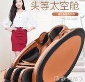 航科家用按摩椅全自動太空艙智慧電動老年人按摩器多功能全身揉捏 MKS全館免運