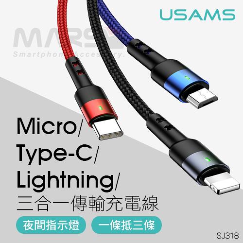 【marsfun火星樂】USAMS SJ318 彈簧款/直線款 三合一充電傳輸線 Lightning 安卓 Type-C 一對三