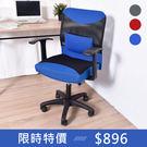 凱堡 透氣高靠背厚腰墊辦公椅/電腦椅【A...