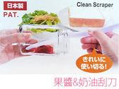 日本製 奶油刮刀 刮匙 果醬 廚房用品 奶油刀 罐頭 果醬罐  【SV3180】快樂生活網