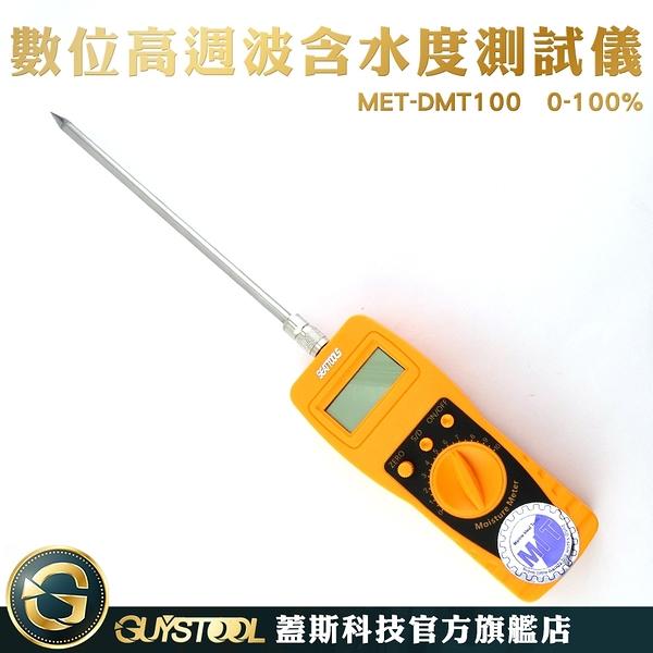 蓋斯科技 數位高週波掃描含水度測試儀 水份含量 含水率 水份計 水分儀 水分測定 MET-DMT100