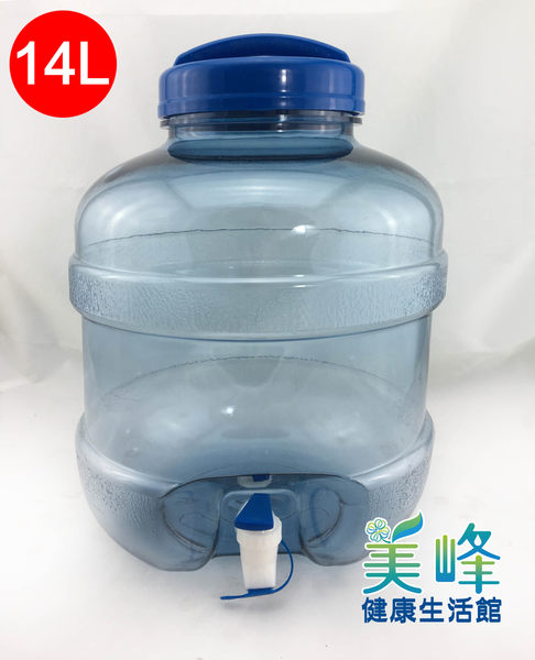 台灣製造食品級PC水桶、礦泉水桶、儲水桶、塑膠水桶,14L含水龍頭一個380元