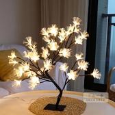 聖誕節裝飾品 LED光纖花臺燈ins床頭燈小夜燈少女心房間臥室圣誕節裝飾生日禮物-三山一舍