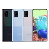 SAMSUNG Galaxy A71 5G 8G/128G【加送空壓殼+滿版玻璃貼~內附保護套+保貼】