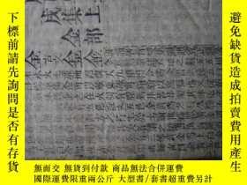 二手書博民逛書店罕見23-284.康熙字典:醜中.戍上.兩冊11822