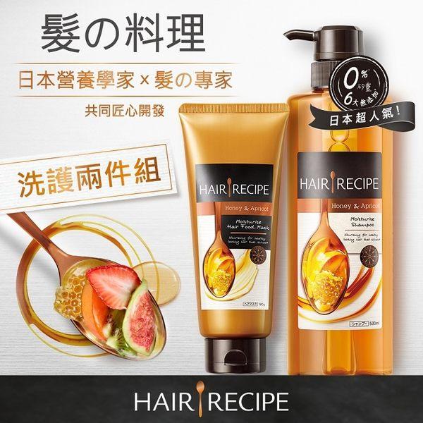 Hair Recipe蜂蜜保濕營養洗髪露530ml+高濃度修護髮膜180g組合裝