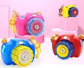吹泡照相機泡泡機器全自動不漏水吹泡泡水電動補充液兒童玩具小梨雜貨鋪