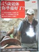【書寶二手書T6/財經企管_KPN】45歲退休你準備好了_田臨斌