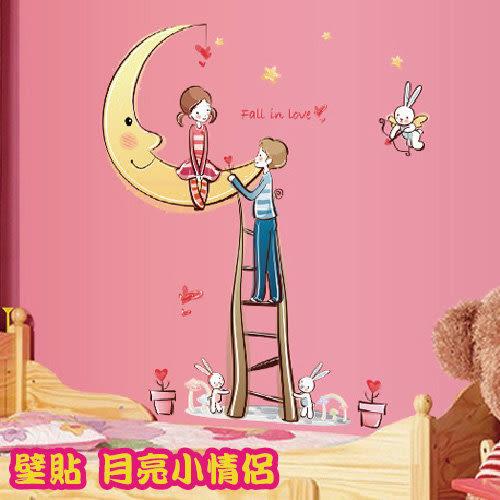 壁貼 月亮小情侶 創意壁貼 無痕壁貼 壁紙 牆貼 室內設計 裝潢【BF0879】Loxin