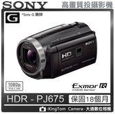 加贈原廠FV50A電池 SONY HDR-PJ675 攝影機 公司貨 再送64G卡+專用FV100電池+專用座充+原廠包+大腳架