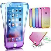 蘋果 iPhone 6/6s plus iPhone 7/8 plus 360全包 手機殼 超薄 TPU 漸變 手機 保護套 軟殼 i6/6s plus i7 plus i5 se