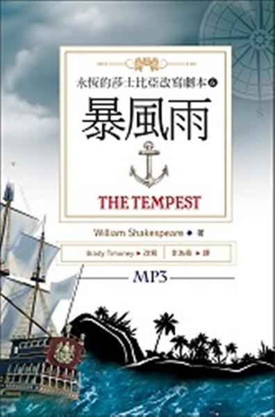 (二手書)暴風雨The Tempest:永恆的莎士比亞改寫劇本(6)(25K彩色+1MP3)