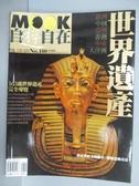 【書寶二手書T7/雜誌期刊_PQE】MOOK自遊自在_100期_世界遺產
