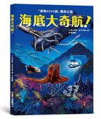 海底大奇航:深海6500號驚奇之旅