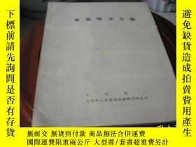 二手書博民逛書店罕見單面焊譯文集Y3996 上海船廠 交通部上海船舶運輸科學研究