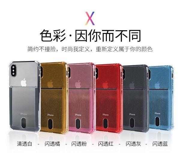 【SZ61】氣囊插卡手機殼 iphone 8 plus手機殼 iphone7/8手機殼 iphone 7plus手機殼 iphone6s手機殼