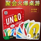 休閒聚會桌面遊戲牌桌游UNO紙牌懲罰鐵盒...