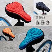 【BK0113】自行車坐墊套 單車3D加厚海綿座套 座墊套矽膠鞍座包套透氣減震腳踏車騎行裝備配件