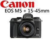 名揚數位 (分12/24期0利率) Canon EOS M5 15-45mm KIT  彩虹公司貨 APS-C  微單眼