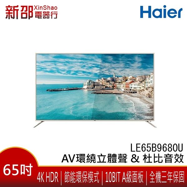 *~新家電錧~* HAIER海爾 [LE65B9680U] 65型 4KHDR高畫質顯示器 液晶顯示器 實體店面