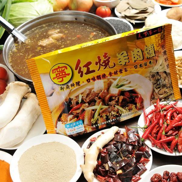 寧記.紅燒羊肉爐(葷)(1200g/份)﹍愛食網