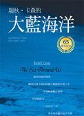 (二手書)大藍海洋(出版65週年紀念版)