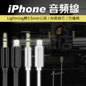 iPhone 3.5mm 轉接線 音源線 轉接線 轉接頭 Lightning 耳機轉接頭