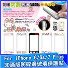 KT iPhone i6 i7 4.7吋...
