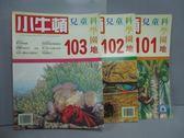 【書寶二手書T2/少年童書_RHL】小牛頓_101~103期間_共3本合售_台北植物園等
