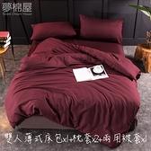夢棉屋-活性印染日式簡約純色系-雙人薄式床包+鋪棉兩用被套四件組-酒紅色