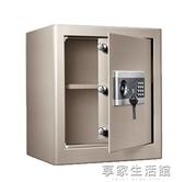 安鎖保險櫃家用小型 辦公全鋼 電子密碼鎖保險箱45cm文件櫃保管箱-享家生活館 YTL