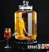 泡酒玻璃瓶家用加厚泡酒罐帶龍頭5斤人參釀酒泡酒壇子 JY4542【雅居屋】