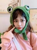 毛線帽 青蛙針織毛線帽女秋冬天甜美可愛韓版頭飾冬季頭套綠帽子護耳罩 小天後