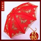 創意新娘傘婚慶傘大紅色女方出嫁蕾絲花邊長柄紅傘結婚 【母親節禮物】