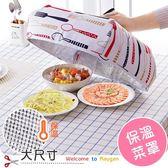 保溫菜罩 大尺寸 折疊蓋菜罩 防水 廚房保溫 360度