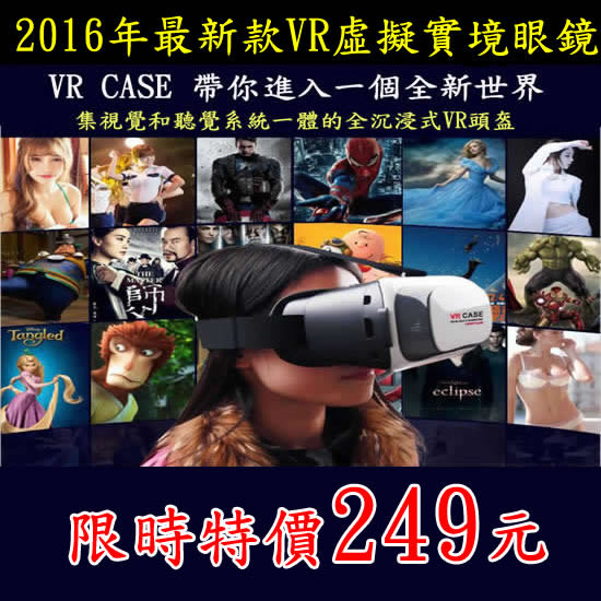 【249元】VR眼鏡~下殺3D電影遊戲虛擬實境 Vive Gear Cardboard VR BOX CASE可參考