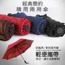 晴雨兩用傘 輕量傘 防曬 擋雨 防紫外線...
