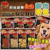 【🐱🐶培菓寵物48H出貨🐰🐹】燒肉工房》鮮肉系列美味零食(小包B)-80g~160g