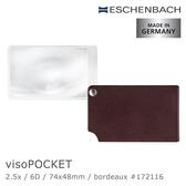 【德國 Eschenbach 宜視寶】visoPOCKET 2.5x/6D/74x48mm 德國製皮革攜帶型非球面放大鏡 (共3色)