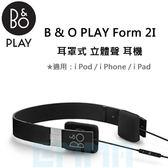 全新 現貨 B&O PLAY FORM 2i LE 丹麥 經典 頭戴式 耳罩式 立體聲 耳機 內建麥克風 黑 公司貨