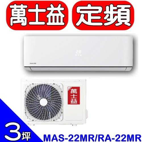 《全省含標準安裝》萬士益【MAS-28MS/RA-28MSN】定頻分離式冷氣
