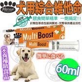 【zoo寵物商城】愛爾蘭沃維》營養保健針犬用綜合維他命-60ML
