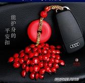 汽車掛飾汽車鑰匙平安扣掛件女可愛創意貔貅朱砂情侶相思豆紅豆菩提子手工 傑克型男館